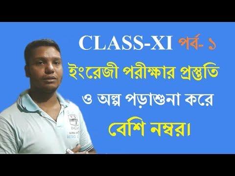 how to study  class xi English syllabus under west bengal board in bangla tutorial thumbnail