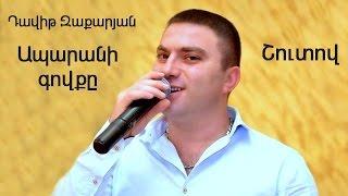 Davit Zaqaryan - Abarani govq / Song Premiere // Coming soon /
