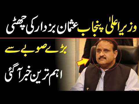 Chief Minister Punjab Usman Buzdar will be removed because