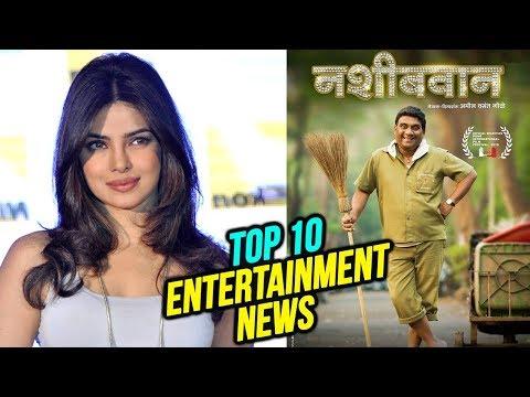 Top 10 Entertainment News | Weekly Wrap | Priyanka Chopra's New Marathi Movie, Yuntum, Aamhi Doghi