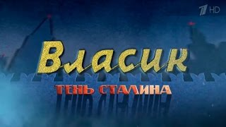 Сериал Власик. Тень Сталина 3 серия 2017 (Документальный, биография) В HD качестве.