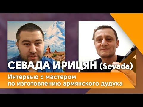 Интервью с Севада Ирицяном (Sevada). Мастер по изготовлению армянского дудука