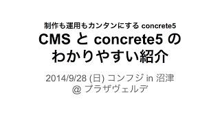 CMS と concrete5 のわかりやすい紹介