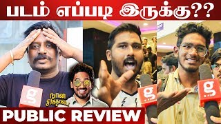 Naan Sirithal FDFS Public Review | Naan Sirithal Movie Review | Hiphop Tamizha | Iswarya Menon