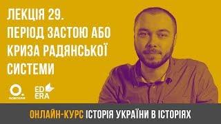 Лекція 29. Період застою або Криза радянської системи (1965-1985 рр.)