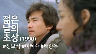 젊은 날의 초상 1990  / Portrait Of The Days Of Youth  Jeolm-eun Nal-ui Chosang