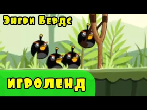 ЭНГРИ БЕРДС по русски Восстание Клонов светлая сторона Angry Birds Star Wars 2