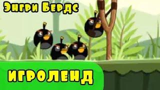 Мультик Игра для детей Энгри Бердс. Прохождение игры Angry Birds 3 серия