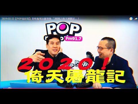2019-02-22【POP撞新聞】黃暐瀚專訪羅智強 「2020之倚天屠龍記」!