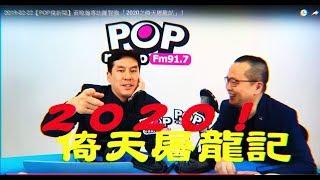 Baixar 2019-02-22【POP撞新聞】黃暐瀚專訪羅智強 「2020之倚天屠龍記」!