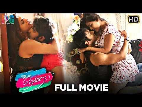 Kothaga Maa Prayanam 2020 Telugu Full Movie   2020 Latest Telugu Movies   Priyanth   Yamini Bhaskar