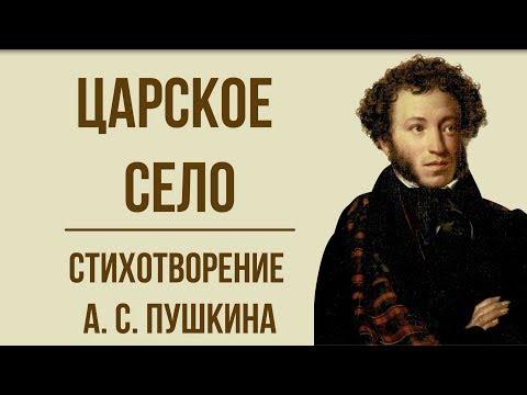 «Царское село» А. Пушкин. Анализ стихотворения