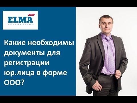Какие необходимы документы для регистрации юр. лица в форме ООО