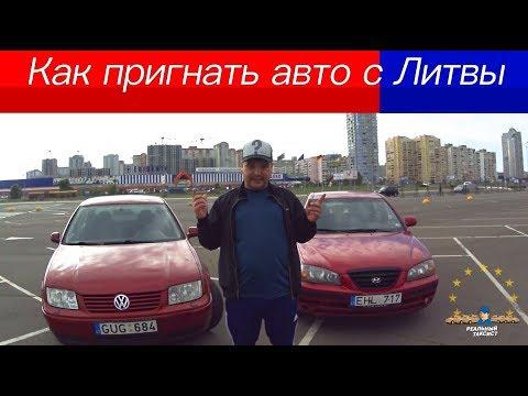 Как пригнать авто с Литвы. Моя поездка за евроавтомобилем. Первый раз в Литве часть 1