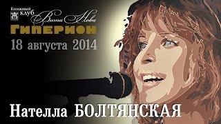 Нателла Болтянская.