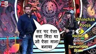 Bigg Boss 11 : Salman Khan ने उड़ाया Dhinchak Pooja का मजाक | Salman Khan trolls  Dhinchak Pooja |