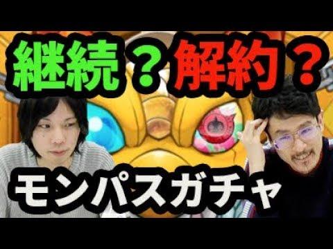 【モンスト】星6確定◯太郎1点狙い!2度目のモンパスガチャ!【なうしろ】