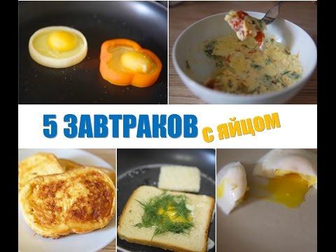 ЗАВТРАК  ЗА 5 МИНУТ   РЕЦЕПТЫ ИЗ ЛАВАША   Breakfast for 5 minutes