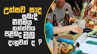 Piyum Vila | උත්සව සාද සබැදි නීතිමය තත්ත්වය පිළිබද ඔබ දැනුවත් ද?   | 26-12-2018 | Siyatha TV Thumbnail
