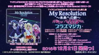TVアニメ「SHOW BY ROCK!!#」 プラズマジカ挿入歌 「My Resolution~未来への絆~」試聴動画
