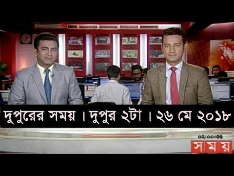 দুপুরের সময় | দুপুর ২টা | ২৬ মে ২০১৮  |  Somoy tv News Today | Latest Bangladesh News