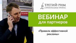 Эффективная реклама недвижимости и не только. Вебинар 13.01.2017(, 2017-01-14T10:32:00.000Z)