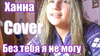 Cover Ханна - Без тебя я не могу | Ксюша Огородникова