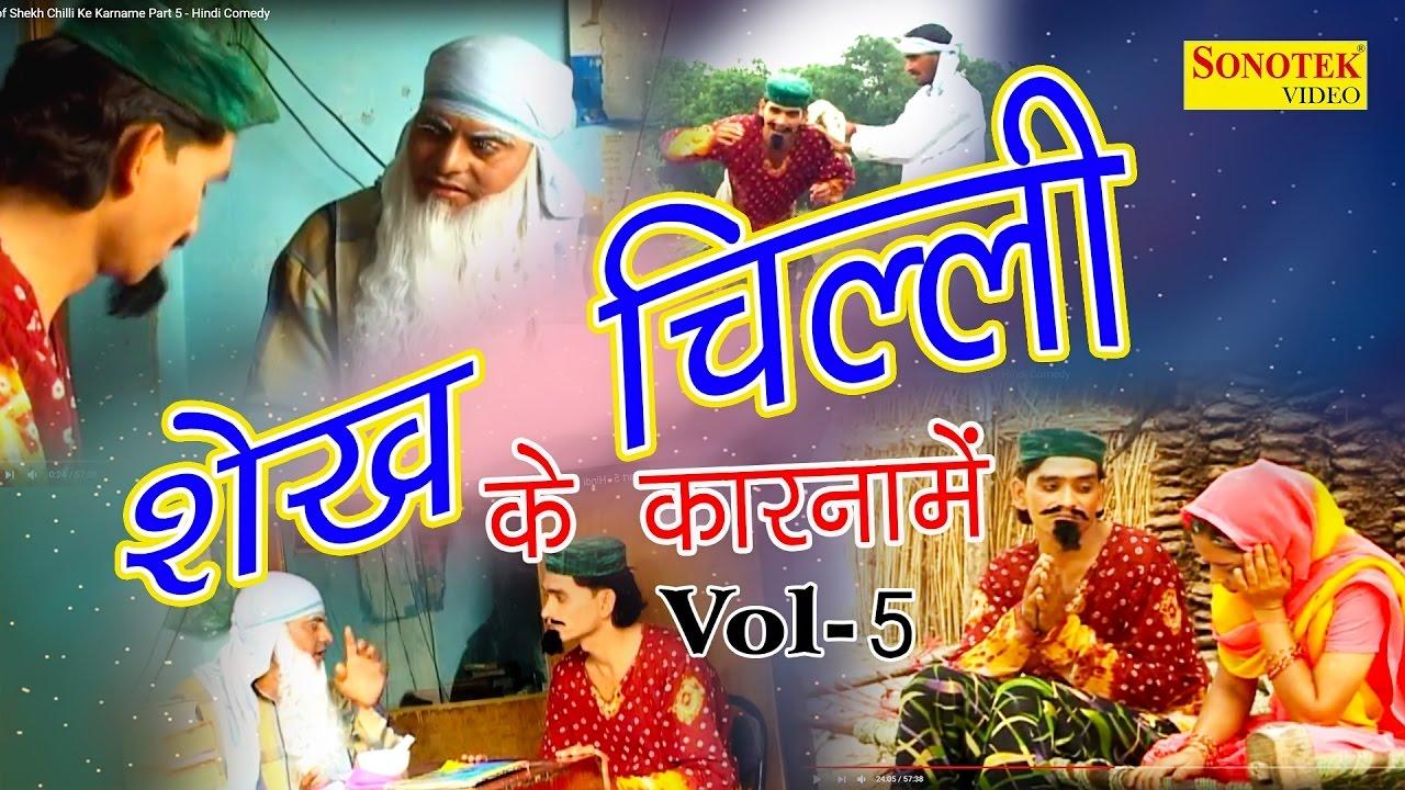 Download शेखचिल्ली के कारनामें || Sushil Sharma || Hindi Comedy Funny Video
