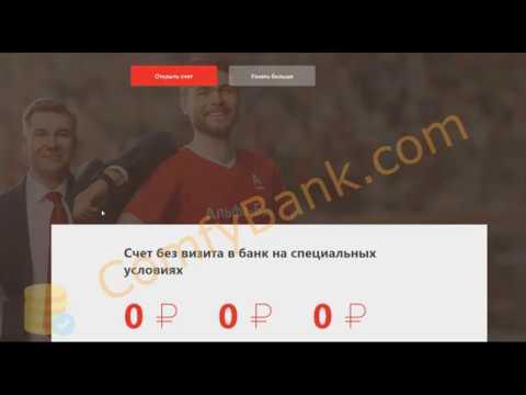 Счет ИП и ООО в Альфа Банк - лучший обзор от ComfyBank Com