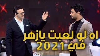 اه لو لعبت يازهر في 2021 .. صابر الرباعي واحمد جمال