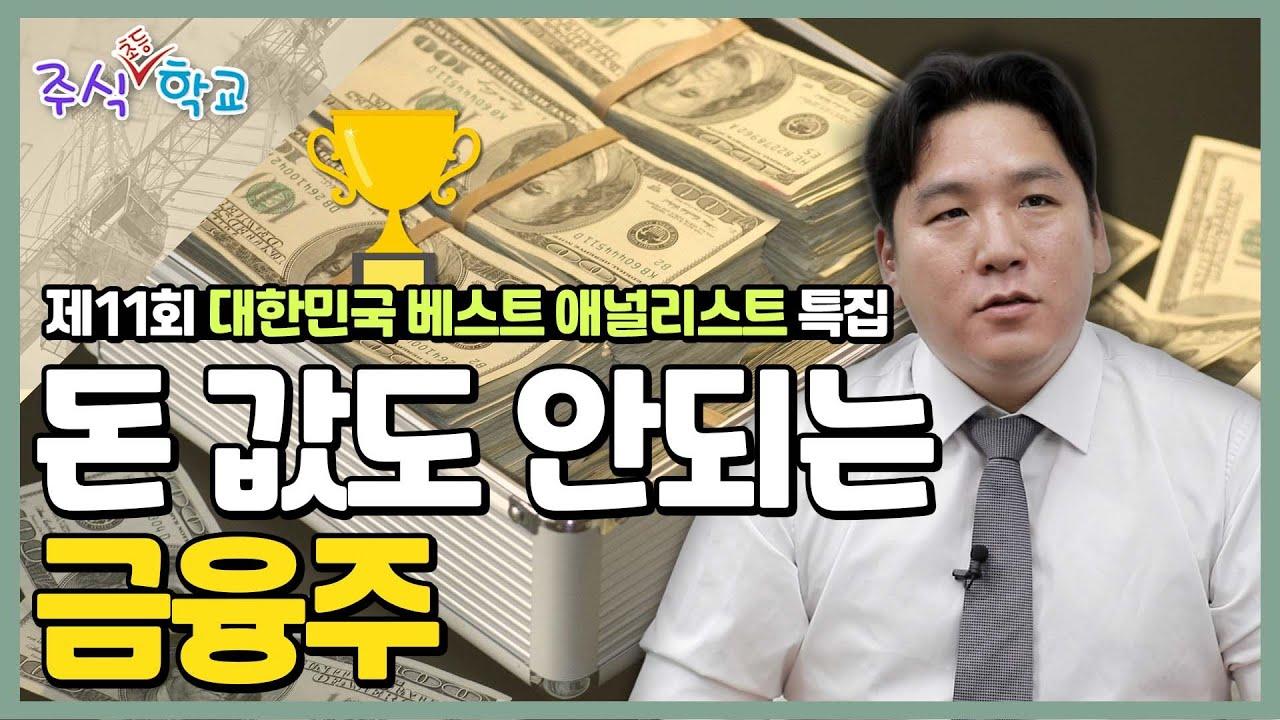 역대급 저평가 은행주...네이버·카카오는 은행 경쟁자가 될 수 있을까? [주식초등학교 28회]