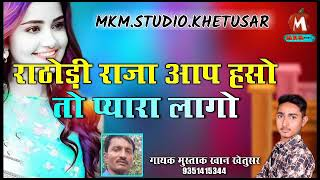 राठोड़ी राजा आप हसो तो प्यारा लागो !! singer mustak khan khetusar !! RAJASTHANI song !!