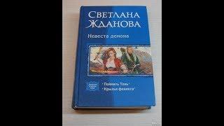 Книги вслух. Светлана Жданова. Цикл Невеста демона. Часть 4 стр 33-43