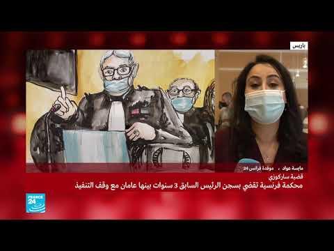 فرنسا: الحكم بسجن ساركوزي 3 سنوات بينها سنة نافدة في قضايا فساد واستغلال نفوذ  - نشر قبل 23 دقيقة