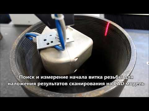 Универсальная измерительная система с лазерным сканером