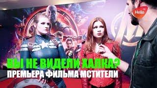 Премьера фильма Мстители | Презентация фильма Мстители marvel 2018