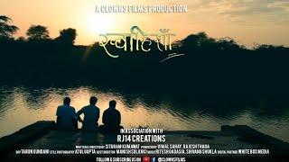 KHWAHISHAN TRAILER #1 | CLOWNS FILMS ORIGINAL |