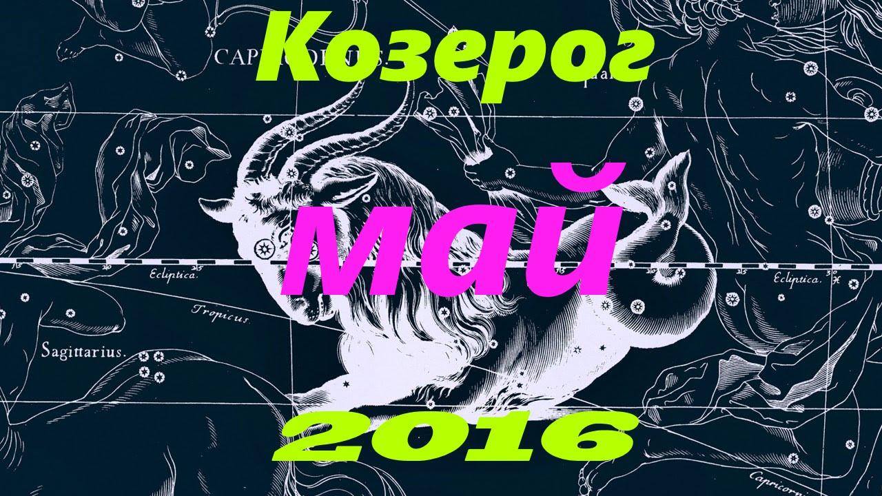 гороскоп финансовый на 2016 год козерога сделать
