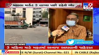 Madhupura Spice market will remain shut after 3 pm decides Traders' Union, Ahmedabad | TV9News