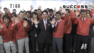メ~テレ「サクセス」 新日本ウエックス株式会社 2016年5月7日放送 (リネンサプライ)