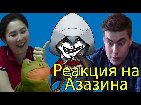 видео: Реакция Молодежи на Азазина (