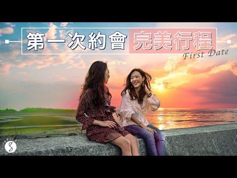 Spice 台北🌶️ | 第一次約會完美行程!怎麼製造驚喜給不熟的女生? 台北 旅遊 約會