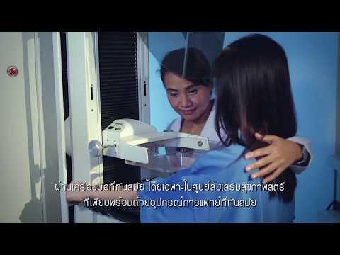 RSU Healthcare (THAI SUB)