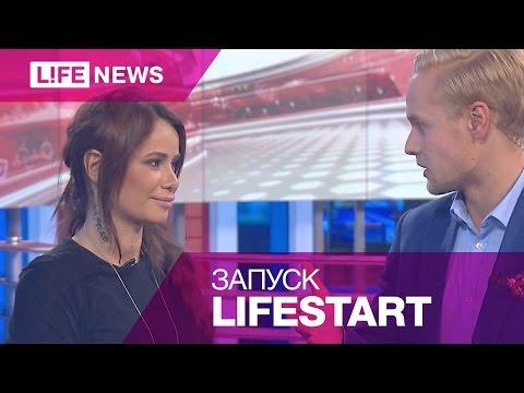 Айза и Кравц в гостях у LifeStart