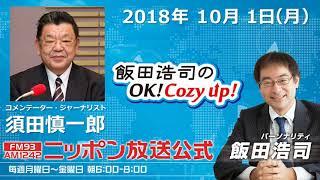 2018/10/01(月)飯田浩司のOK!Cozy up! コメンテーター:須田慎一郎 thumbnail