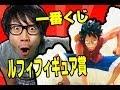 ギア2!ルフィフィギュア賞!一番くじテレビアニメワンピース(2008年の一番くじ) ONE…