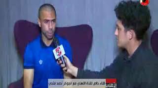 أحمد فتحي يوجه «رسالة عتاب» إلى جماهير الأهلى (فيديو) | المصري اليوم