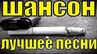 Сборник русский шансон песни популярные