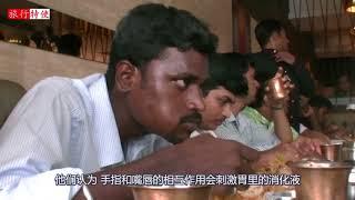 印度人用手吃饭传承了上千年, 知道这其中的缘由后, 我彻底服了
