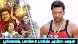 Pasanga 2, Bhooloham Boxoffice collection!| 123 Cine news | Tamil Cinema news Online
